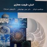 کتاب انسان طبیعت معماری