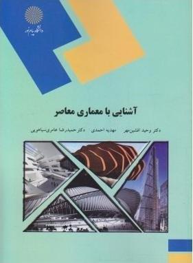کتاب آشنایی با معماری معاصر
