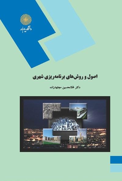 کتاب اصول و روش های برنامه ریزی شهری