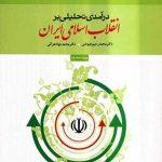 کتاب درآمدی بر انقلاب اسلامی ایران