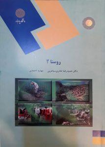کتاب روستا۲