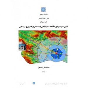 کتاب کاربرد سیستم GIS