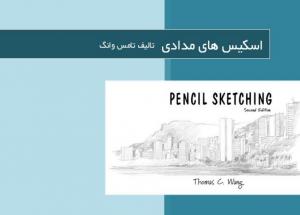 کتاب اسکیس های مدادی