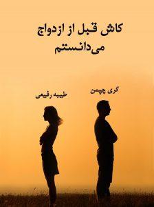 کتاب کاش قبل از ازدواج میدانستم