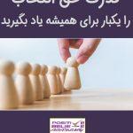 کتاب قدرت حق انتخاب
