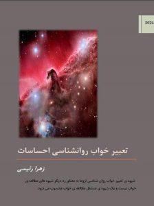 کتاب تعبیر خواب احساسات